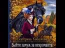 Каблукова Екатерина - Выйти замуж за некроманта Оксана Шокина